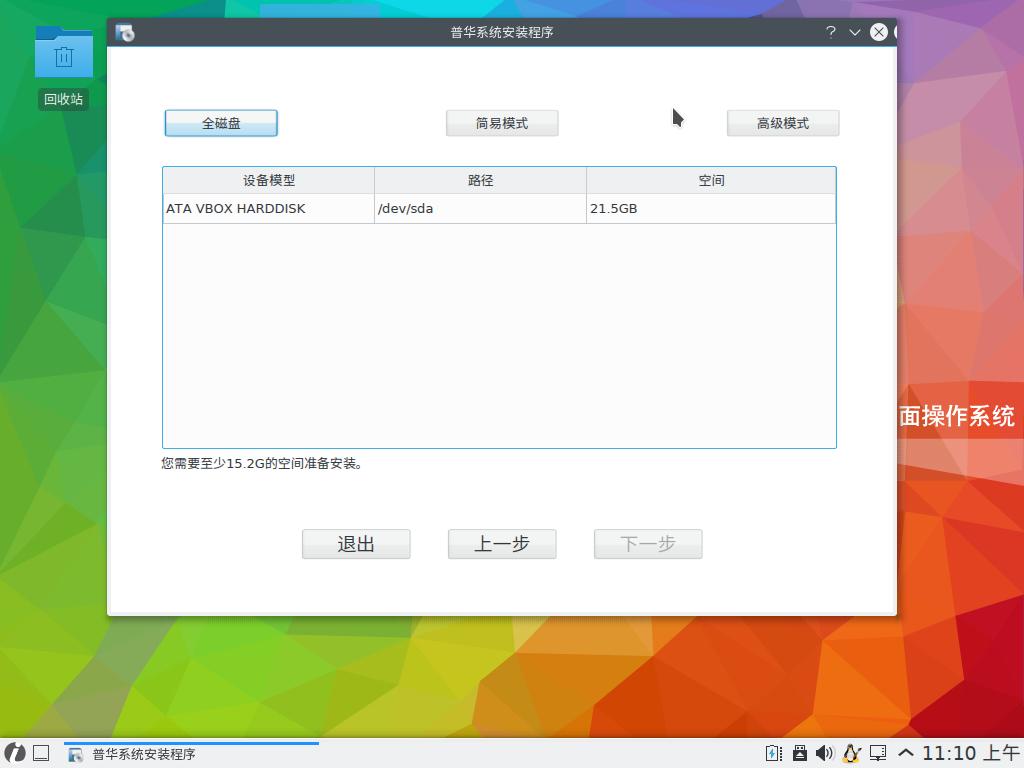 VirtualBox_中标普华 Linux 桌面_19_12_2017_11_10_36