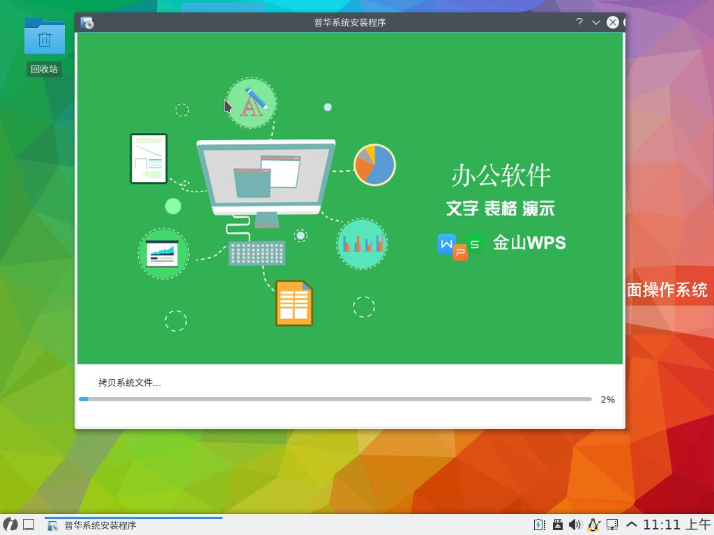 VirtualBox_中标普华 Linux 桌面_19_12_2017_11_11_14
