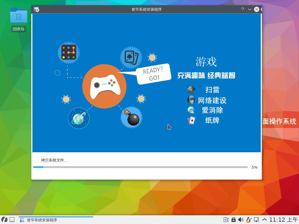 VirtualBox_中标普华 Linux 桌面_19_12_2017_11_12_06