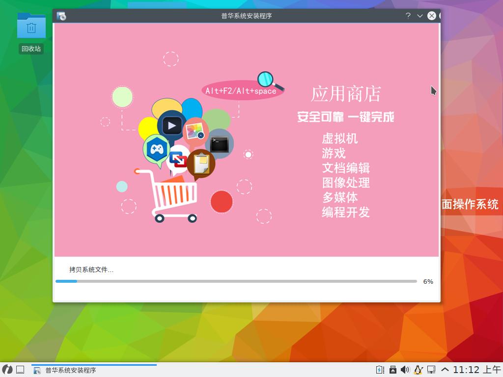 VirtualBox_中标普华 Linux 桌面_19_12_2017_11_12_19