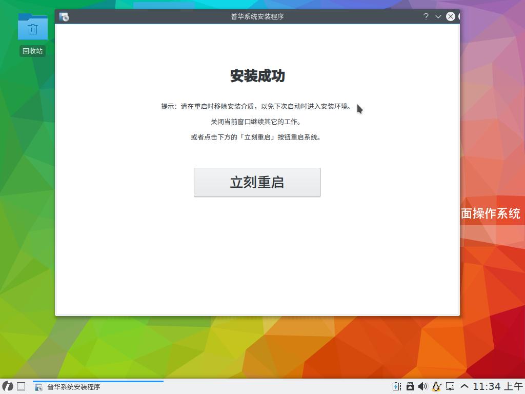 VirtualBox_中标普华 Linux 桌面_19_12_2017_11_34_51