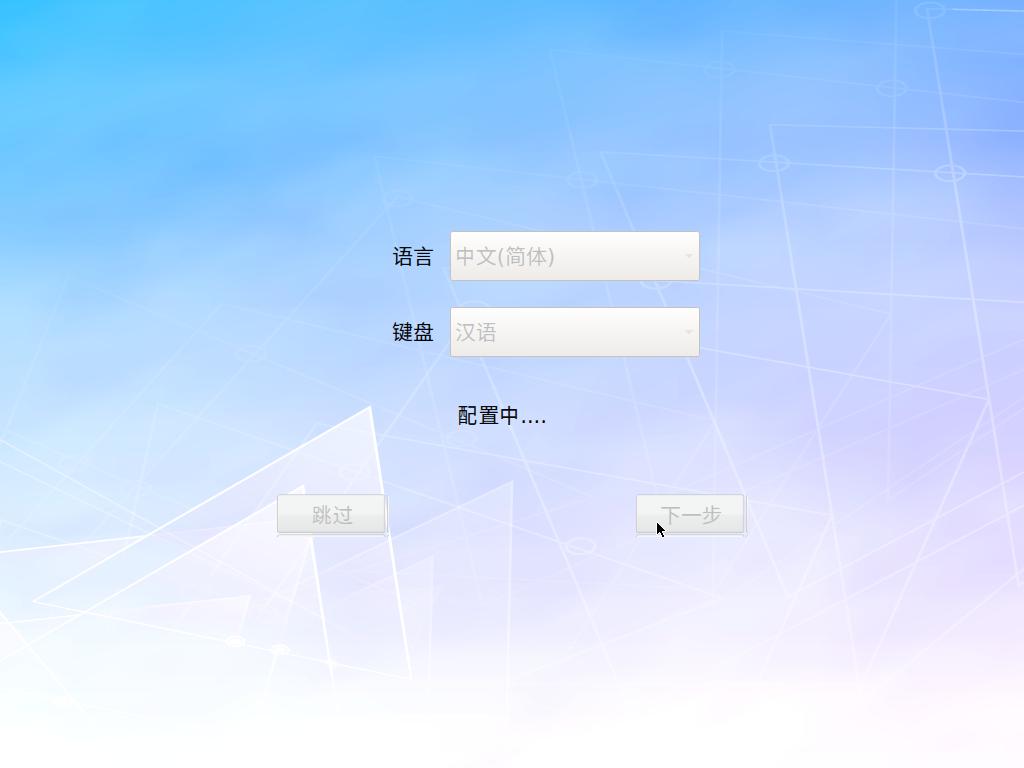 VirtualBox_中标普华 Linux 桌面_19_12_2017_12_48_31