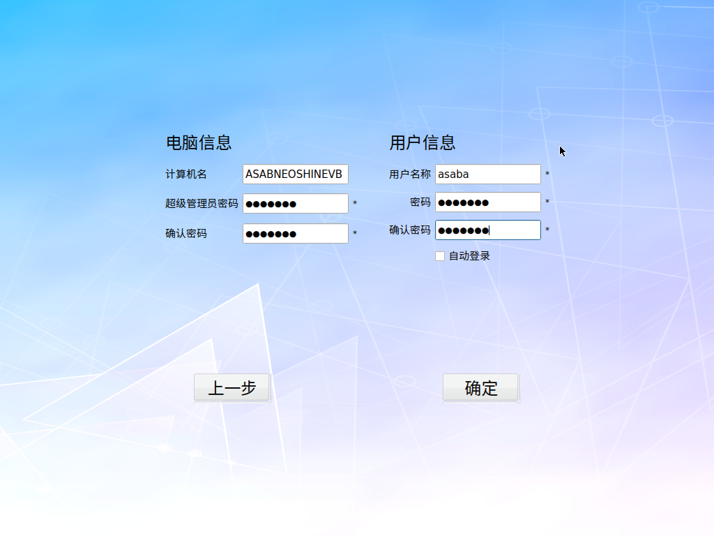 VirtualBox_中标普华 Linux 桌面_19_12_2017_12_50_47