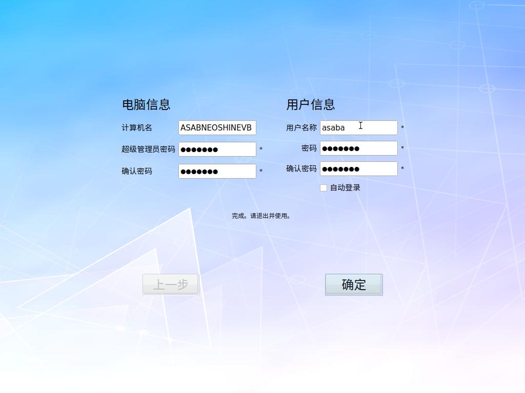 VirtualBox_中标普华 Linux 桌面_19_12_2017_12_50_52