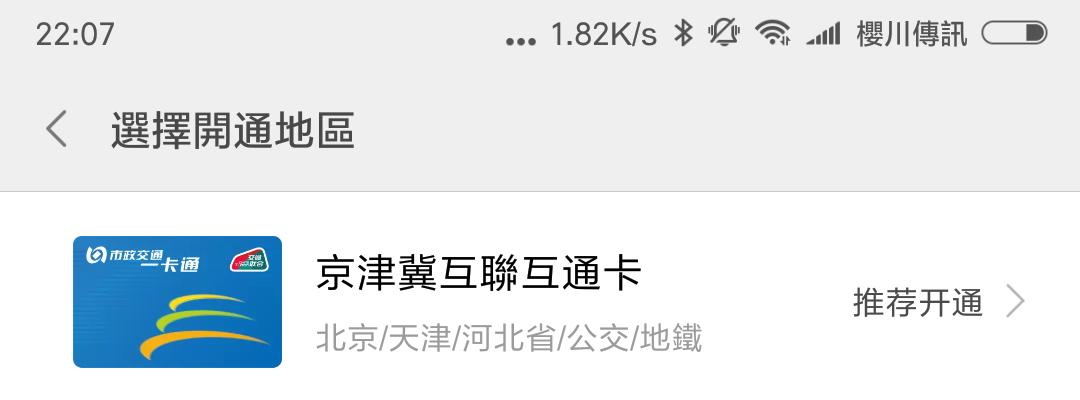 Screenshot_2018-04-11-22-07-27-211_com.miui.tsmclient