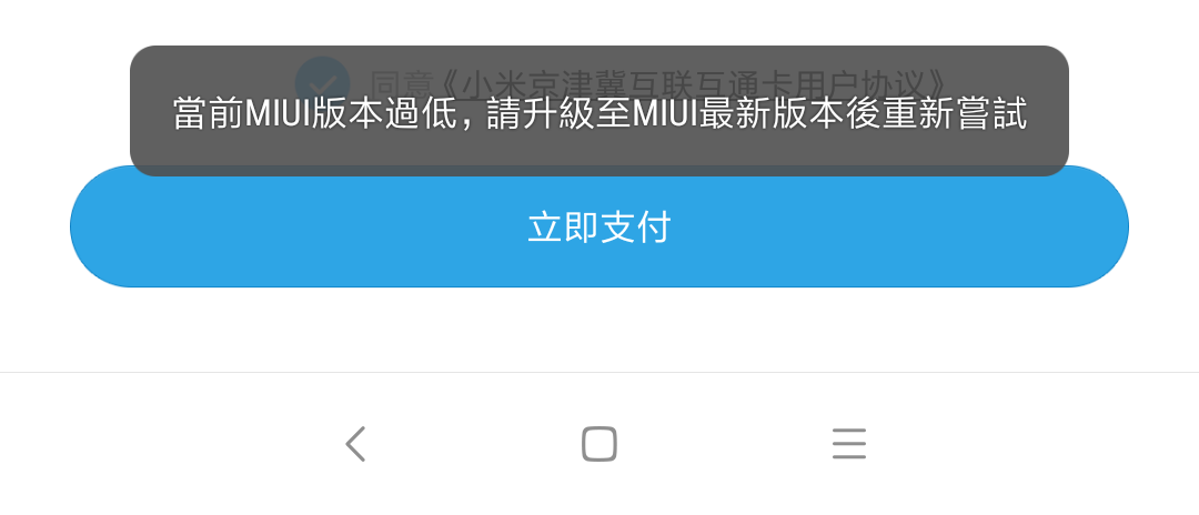 Screenshot_2018-04-12-10-49-50-617_com.miui.tsmclient