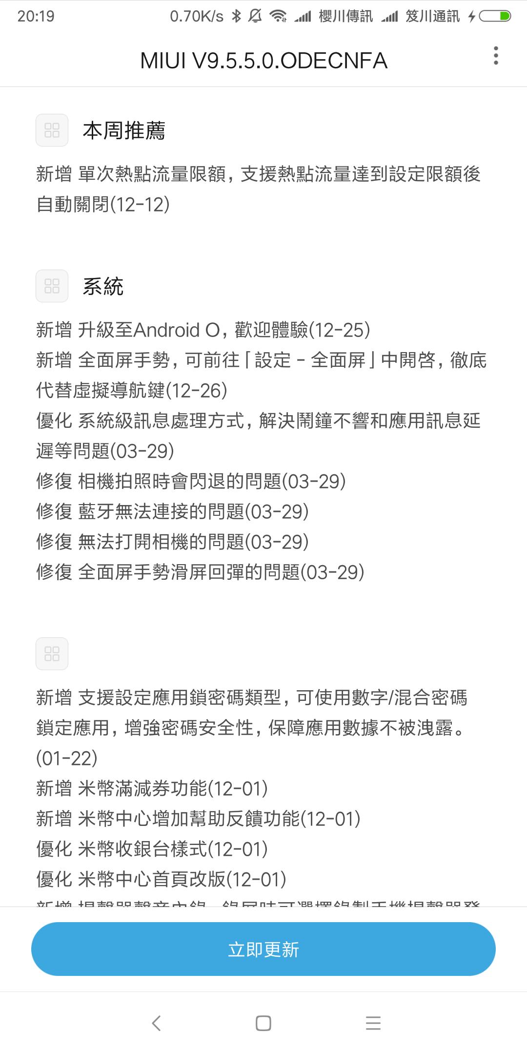 Screenshot_2018-04-12-20-19-51-854_com.android.updater