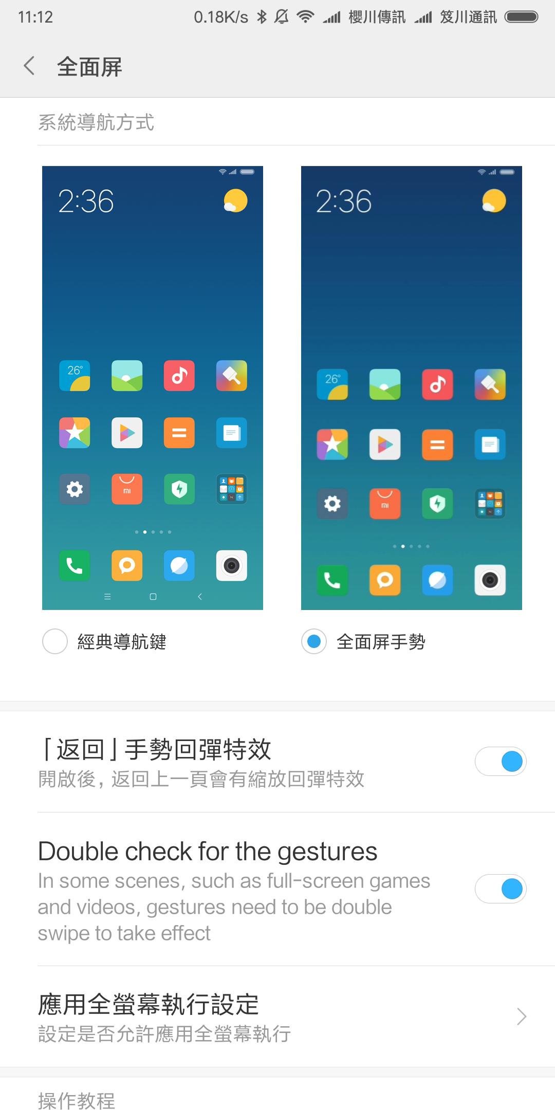Screenshot_2018-04-13-11-12-46-088_com.android.settings
