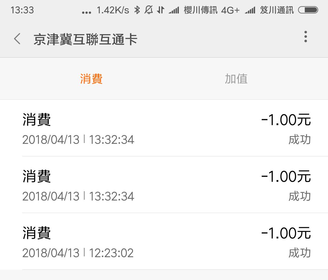 Screenshot_2018-04-13-13-33-18-744_com.miui.tsmclient